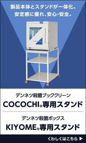 COCOCHI専用スタンド・KIYOME専用スタンド