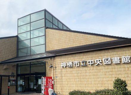 神栖市立中央図書館外観