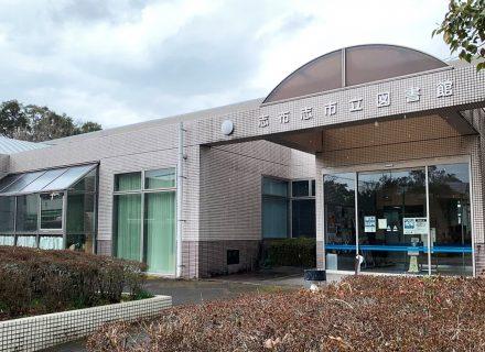 志布志市立図書館外観